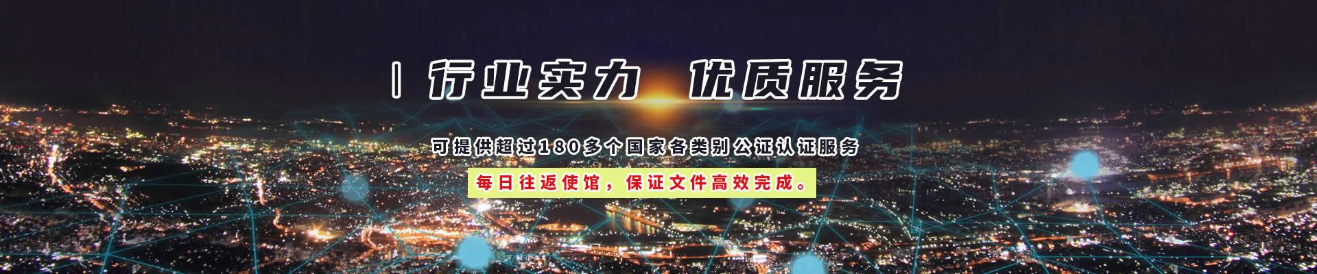 香港律师公证网可办理超过180个国家使馆公证认证