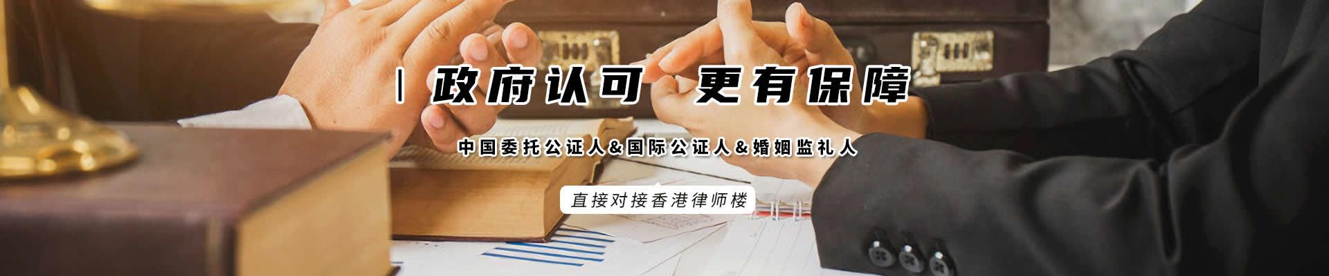 香港律师公证网是经政府注册认可的本港企业和这个委托公证人协会成员