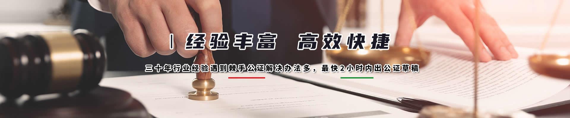 香港律师公证网经验丰富,最快2小时内出公证草稿