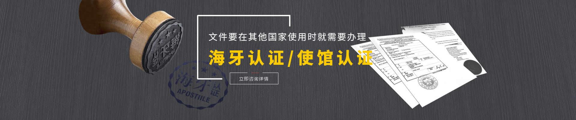 香港律师公证网海牙认证