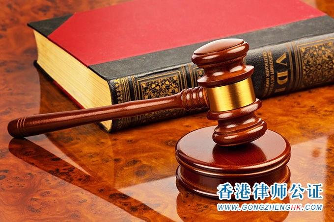 什么是香港公司律师公证?