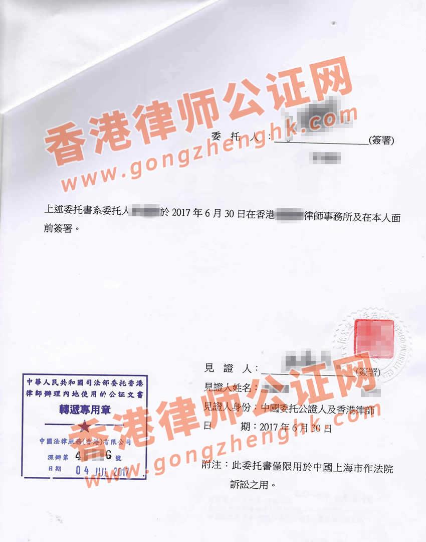 香港个人授权委托书公证认证样本
