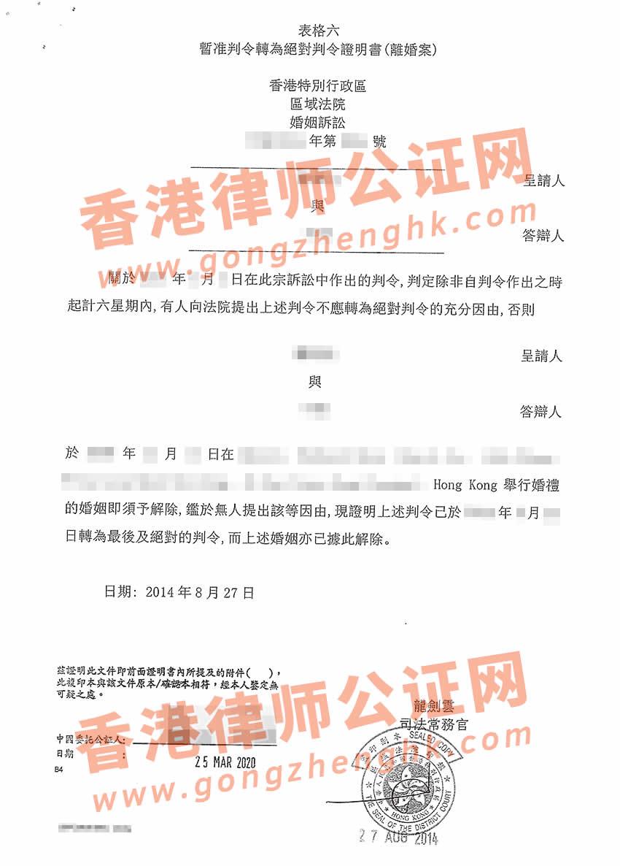 香港离婚判决书公证样本