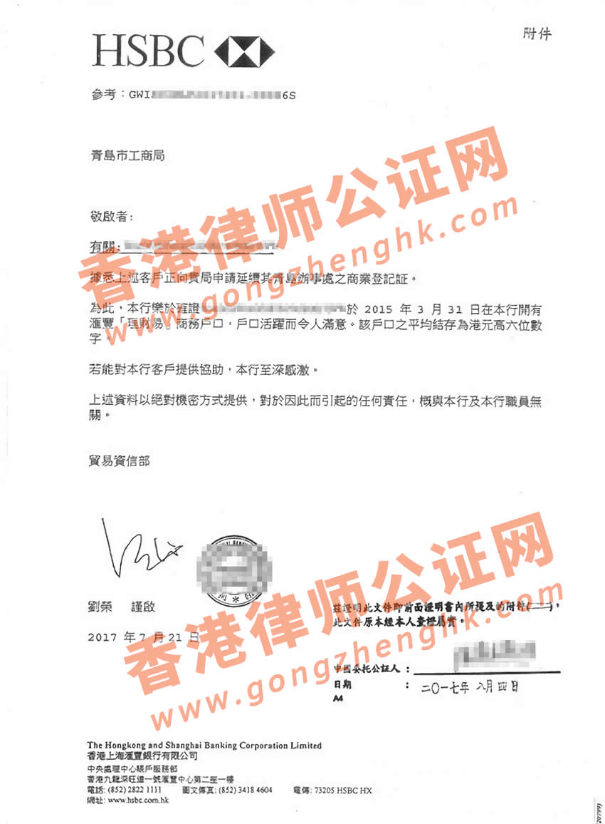 香港公司银行资信证明公证样本