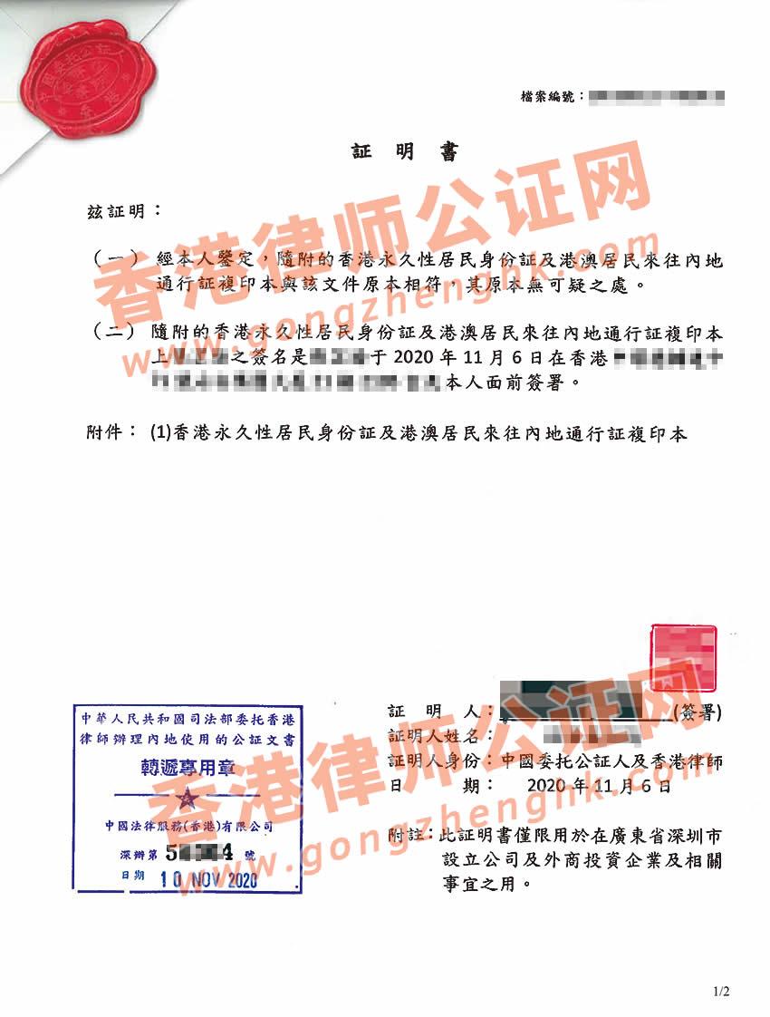 香港公司文件海牙认证