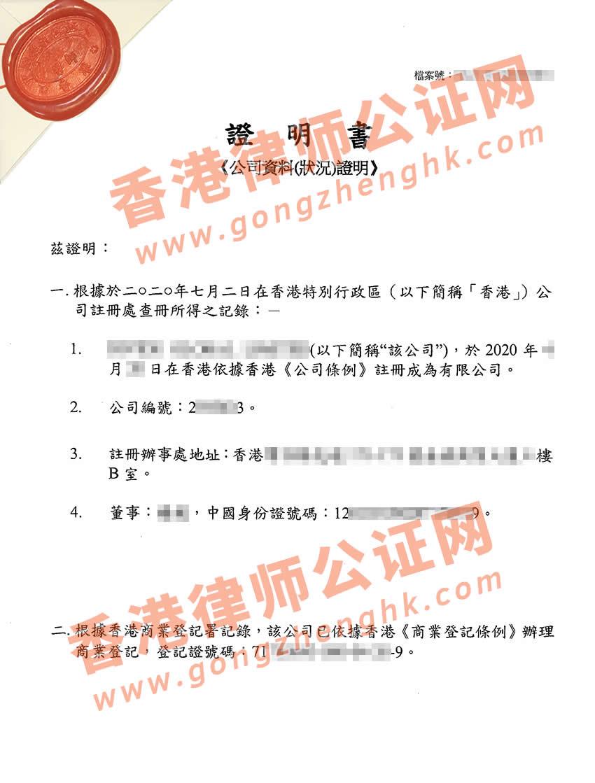 香港公司全套公证样本用于北京设立公司