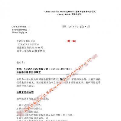 香港公司法律意见书公证认证