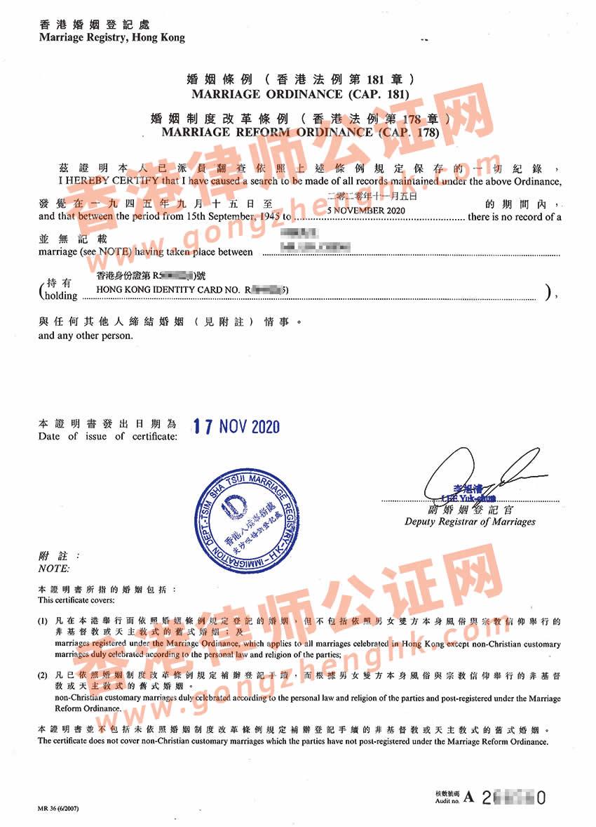 去不了香港是否可以代办申请单身证明及公证用于内地申请贷款?