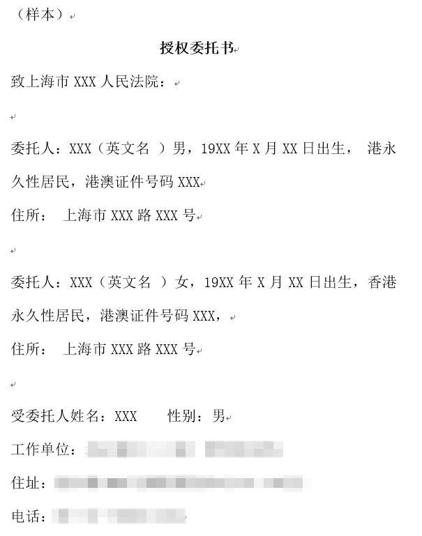香港个人委托书公证样本