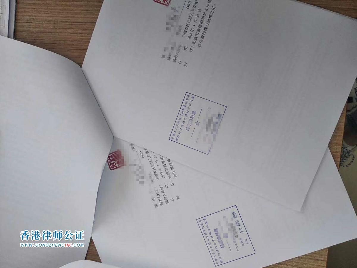 香港授权委托书缅甸驻港领馆认证