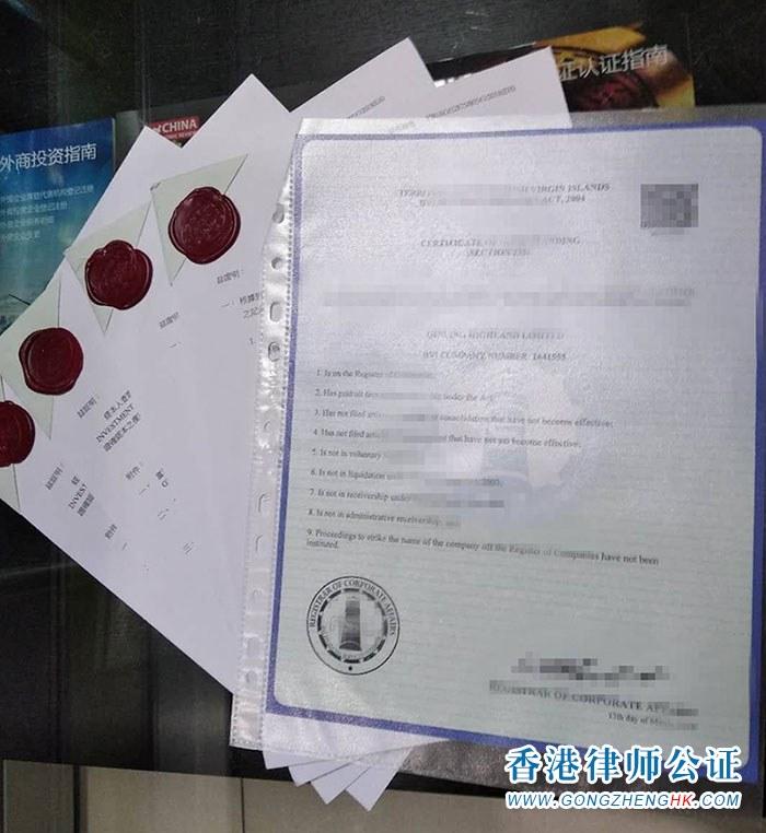 香港出生证公证认证