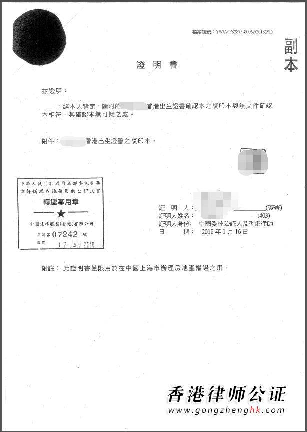 香港出生证公证样本