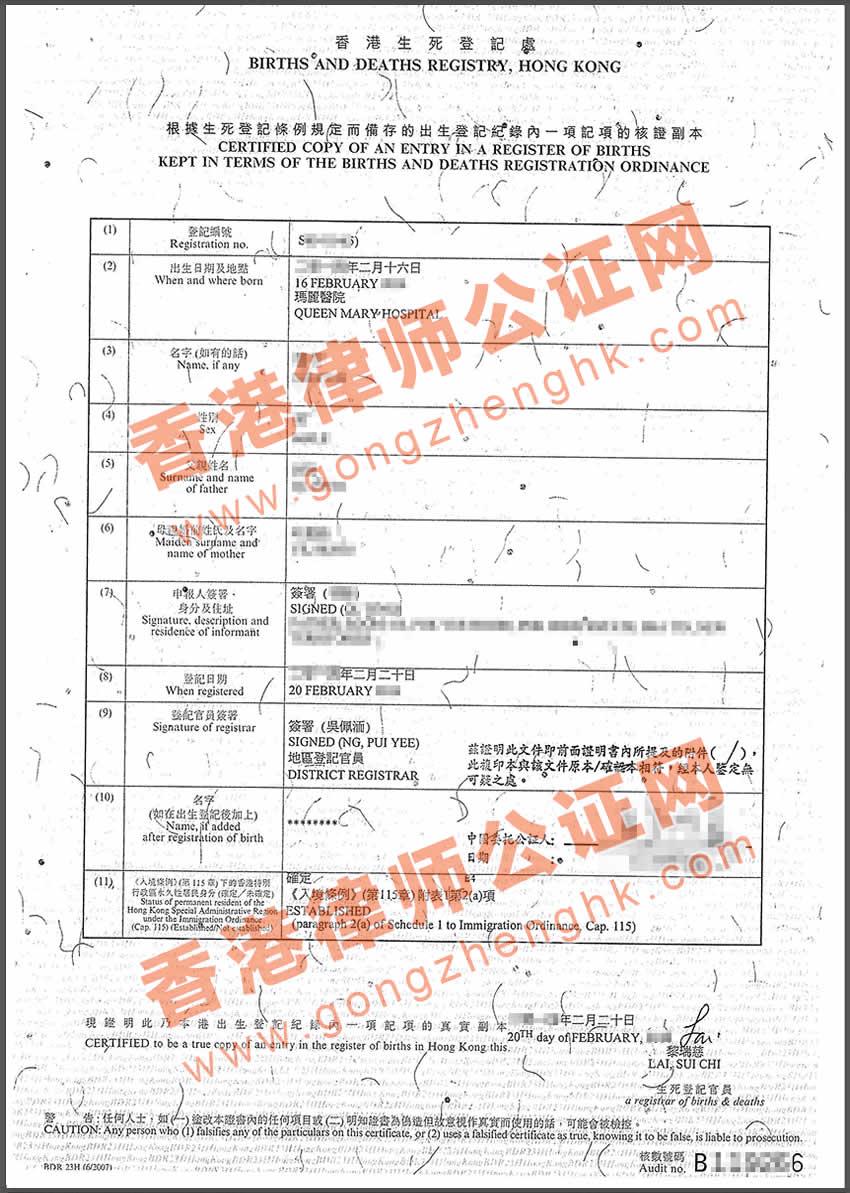 香港出生纸用于上海办理房产证怎么办理公证认证?