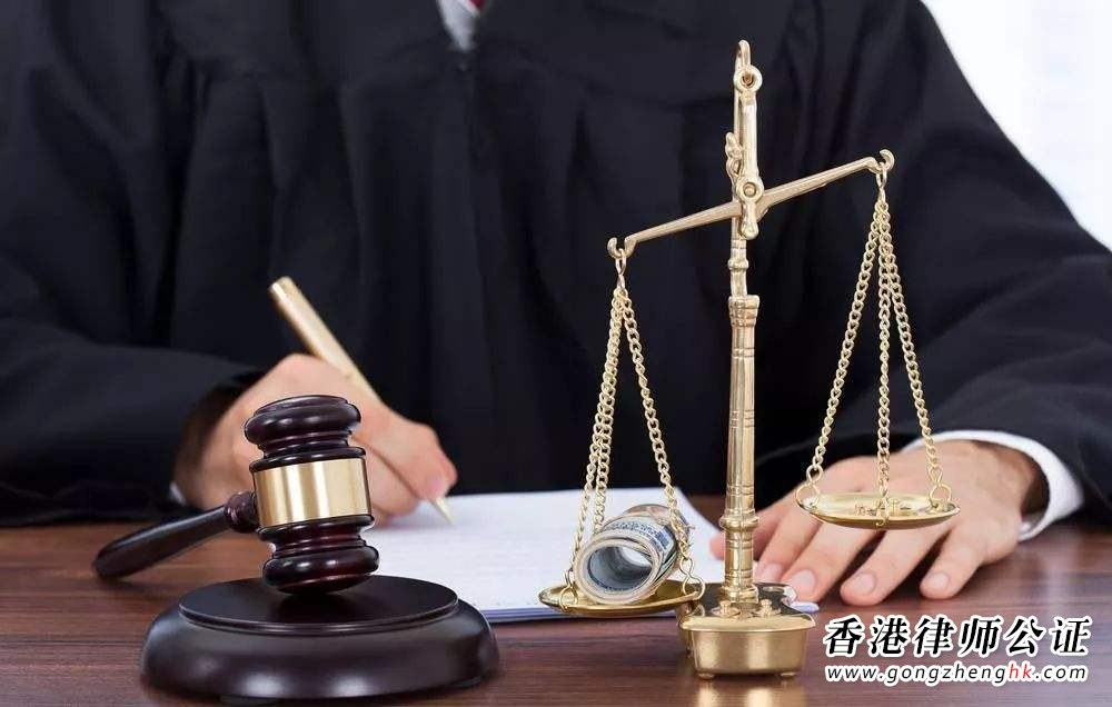 香港委托公证人公证