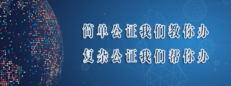 香港律师公证网业务范围介绍