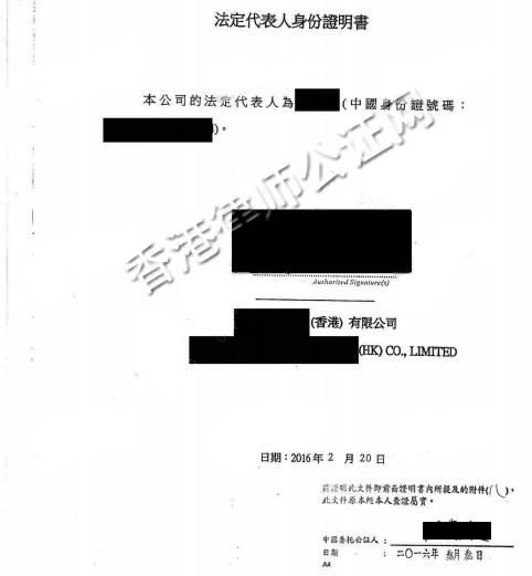 香港公司法定代表人身份证明书公证样本
