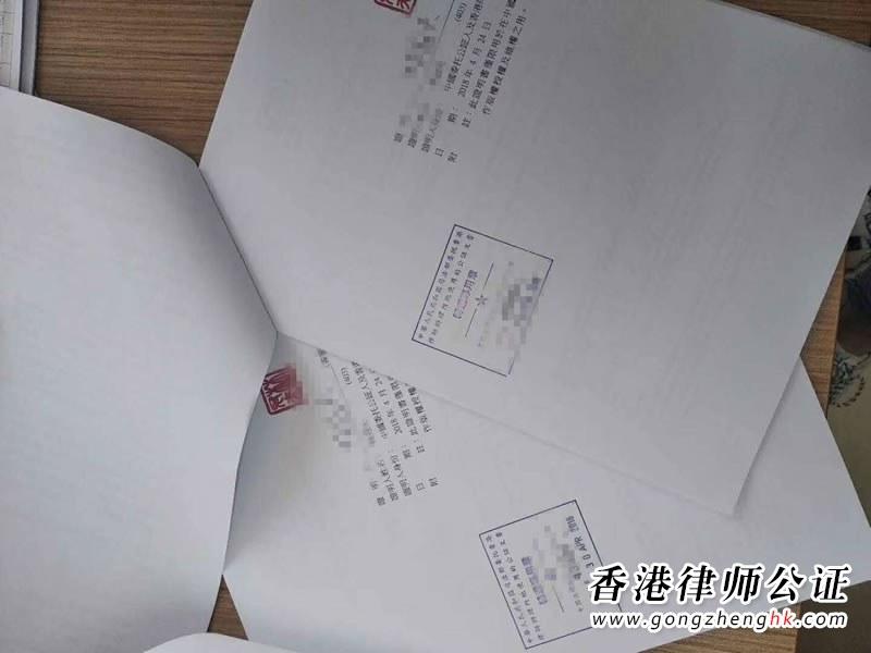 香港国际公证人公证样本