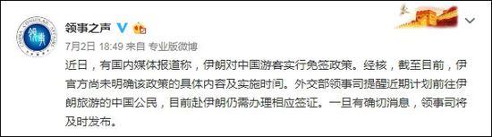 伊朗对中国游客免签政策正式实施