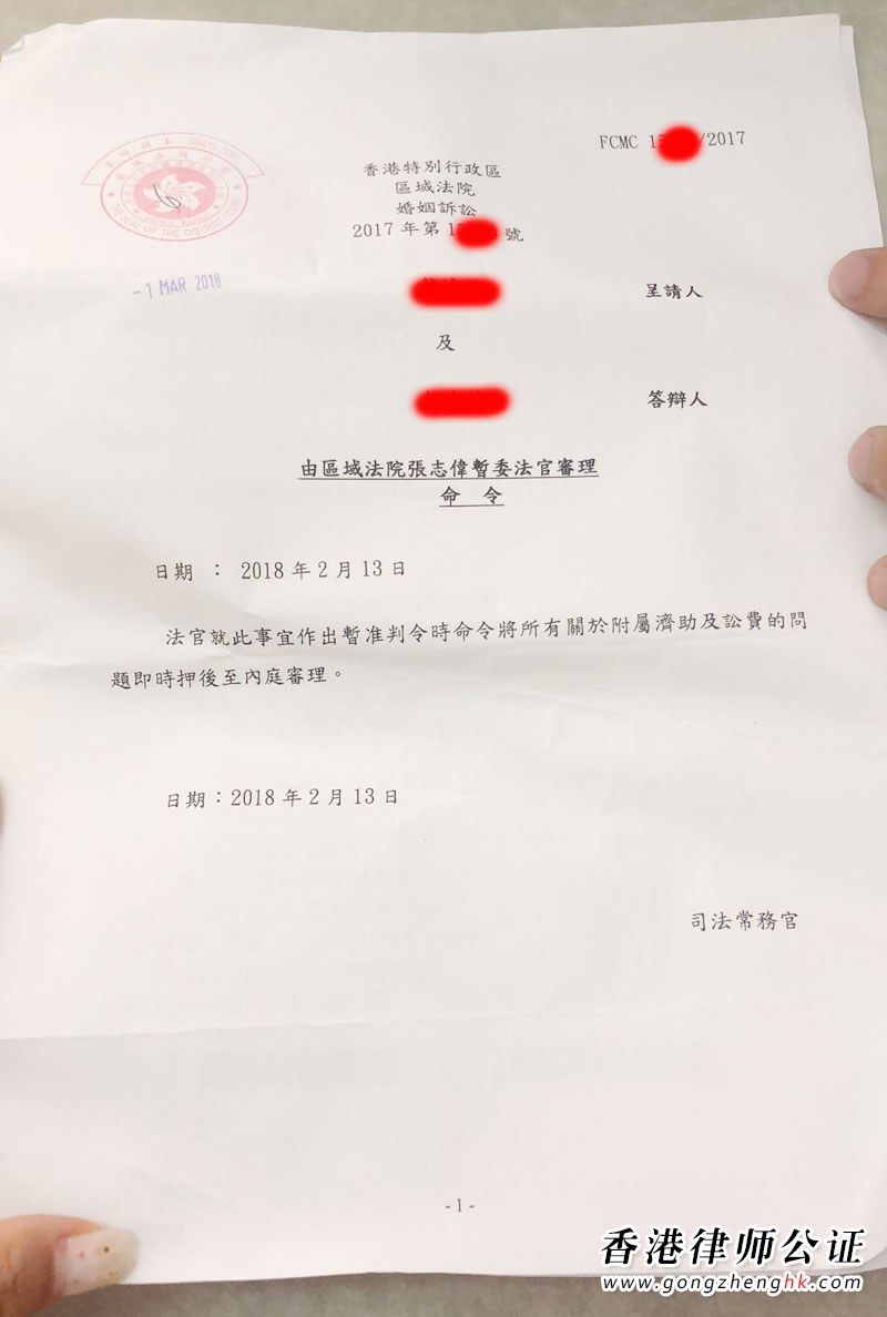 香港暂准离婚令样本