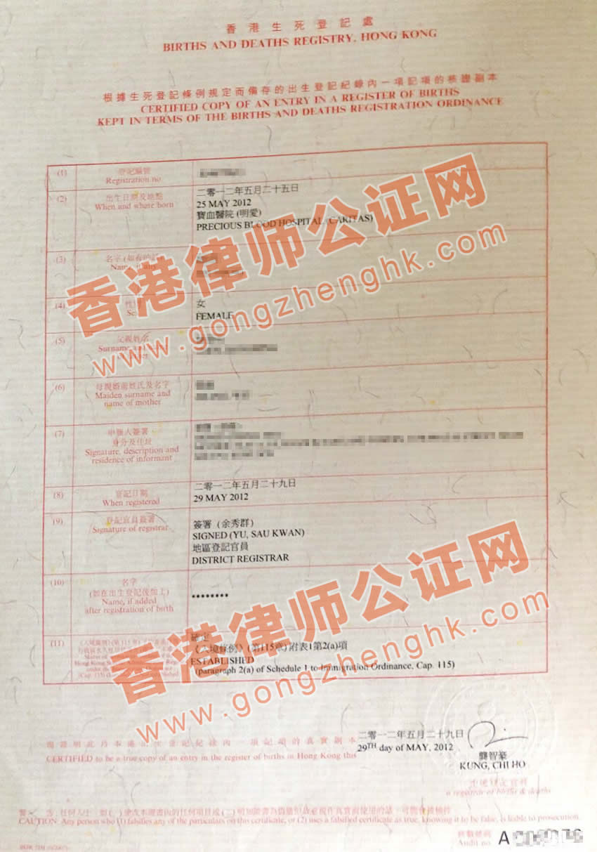 香港出生纸样本
