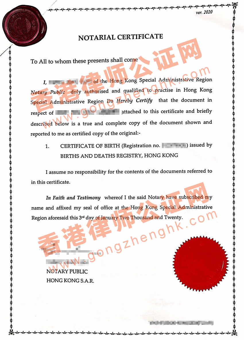 香港出生纸用于海牙国家使用公证认证样本