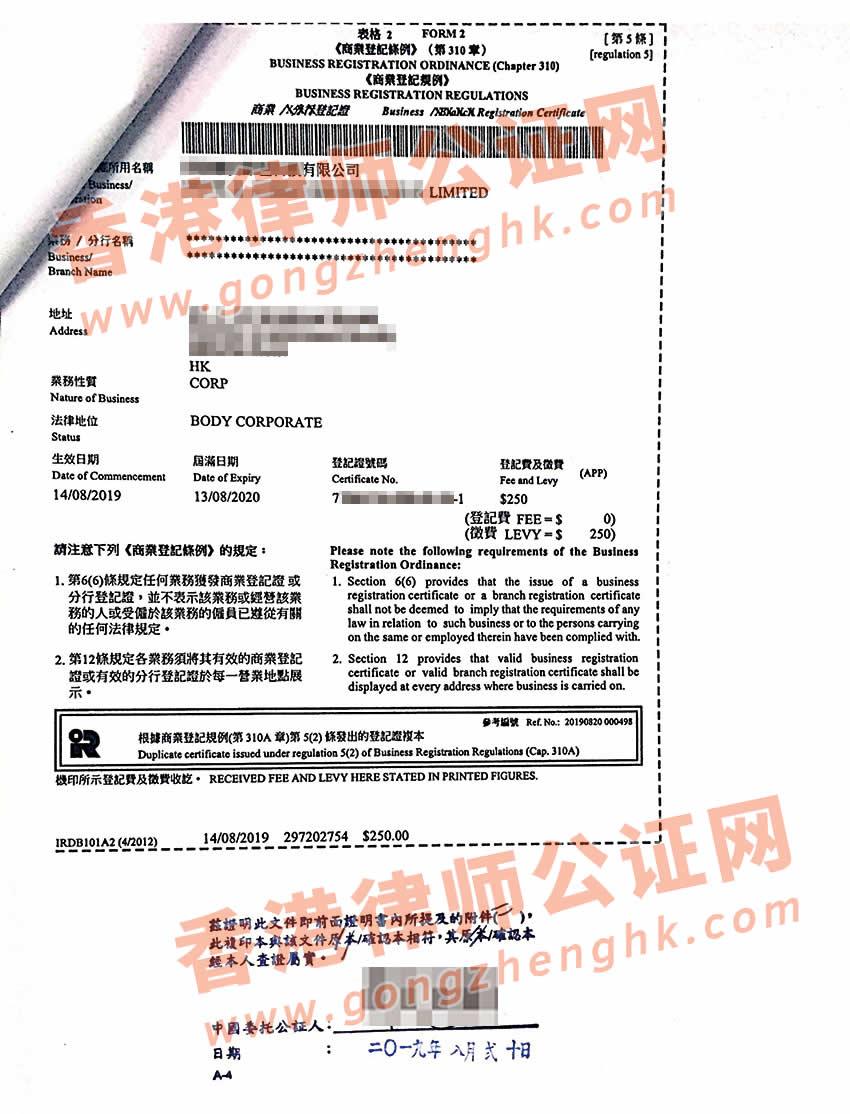 香港公司全套资料公证用于投资湖南长沙公司
