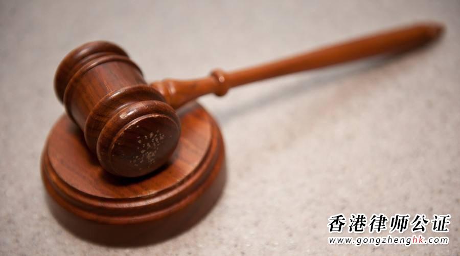 香港公司全套公证和香港公司半套公证有什么区别?