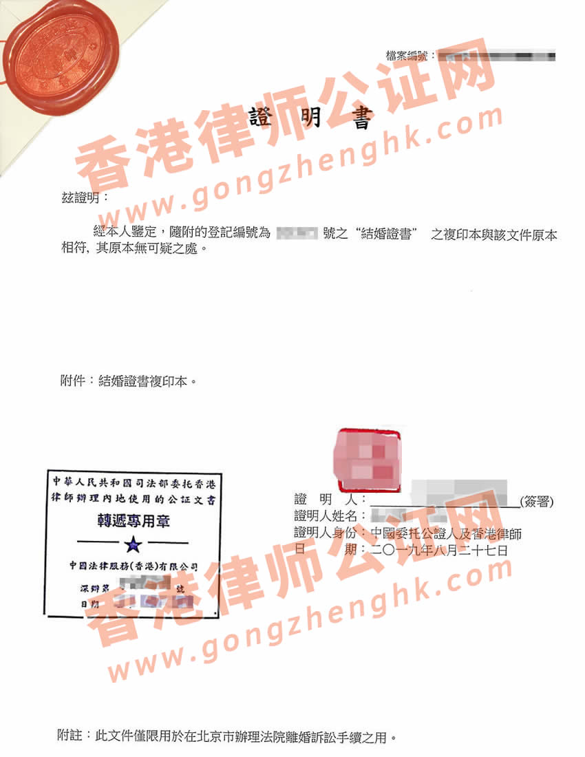 香港结婚证用于国内离婚诉讼律师公证样本