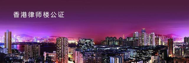 香港公司董事会决议公证董事需赴港面签吗?