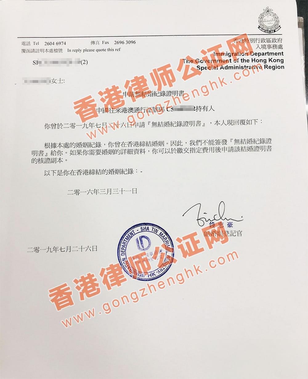 不能签发香港无结婚记录证明书的函件
