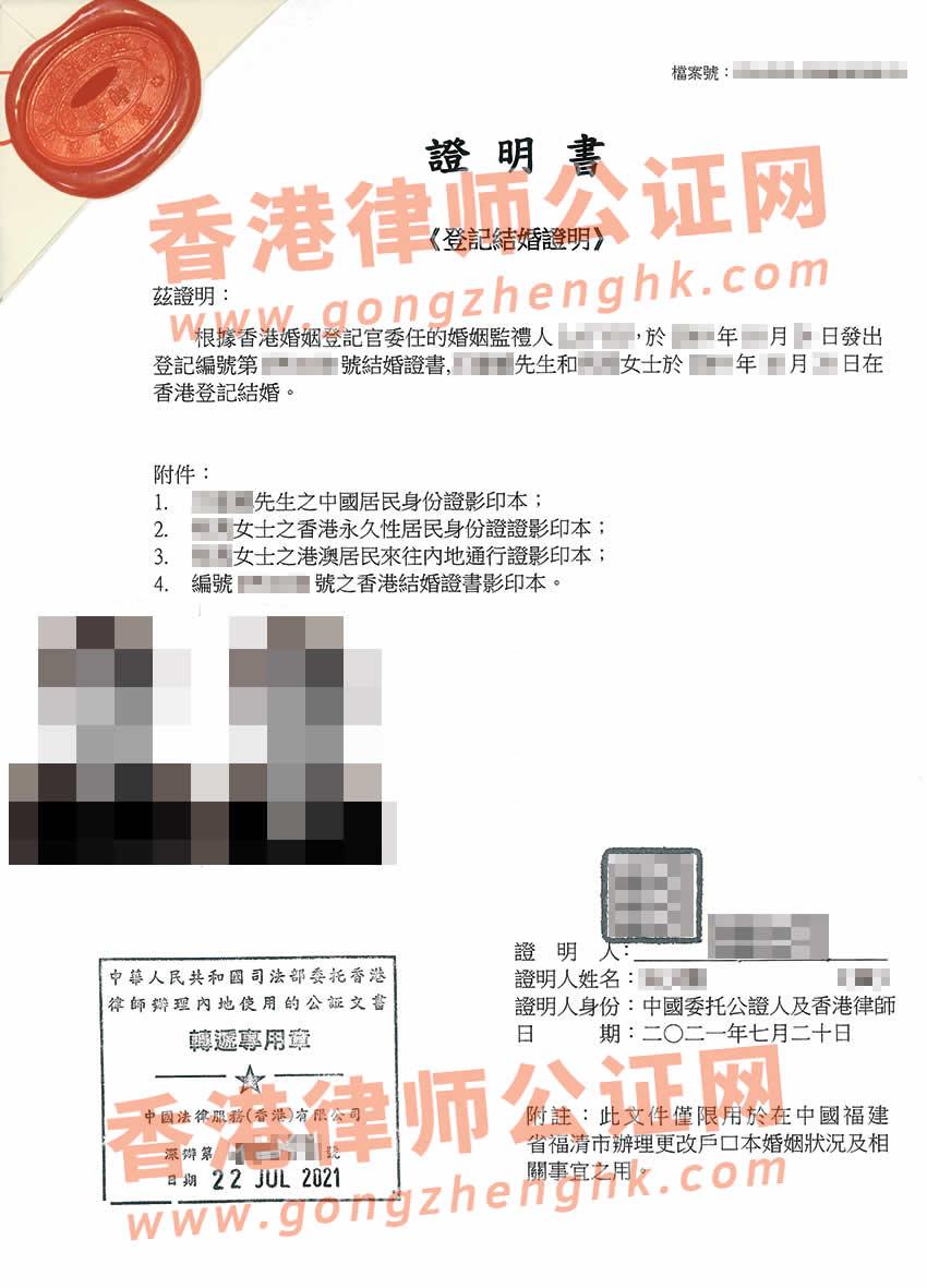 香港结婚证公证用于国内办理更改婚姻状况之用样本