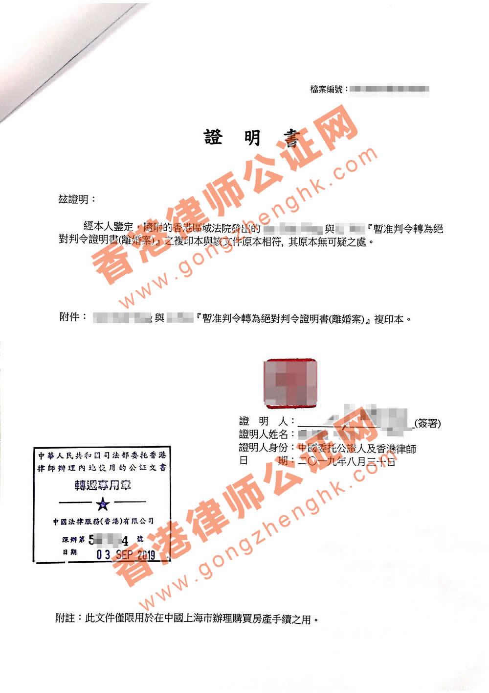 香港离婚证用于国内买房公证样本