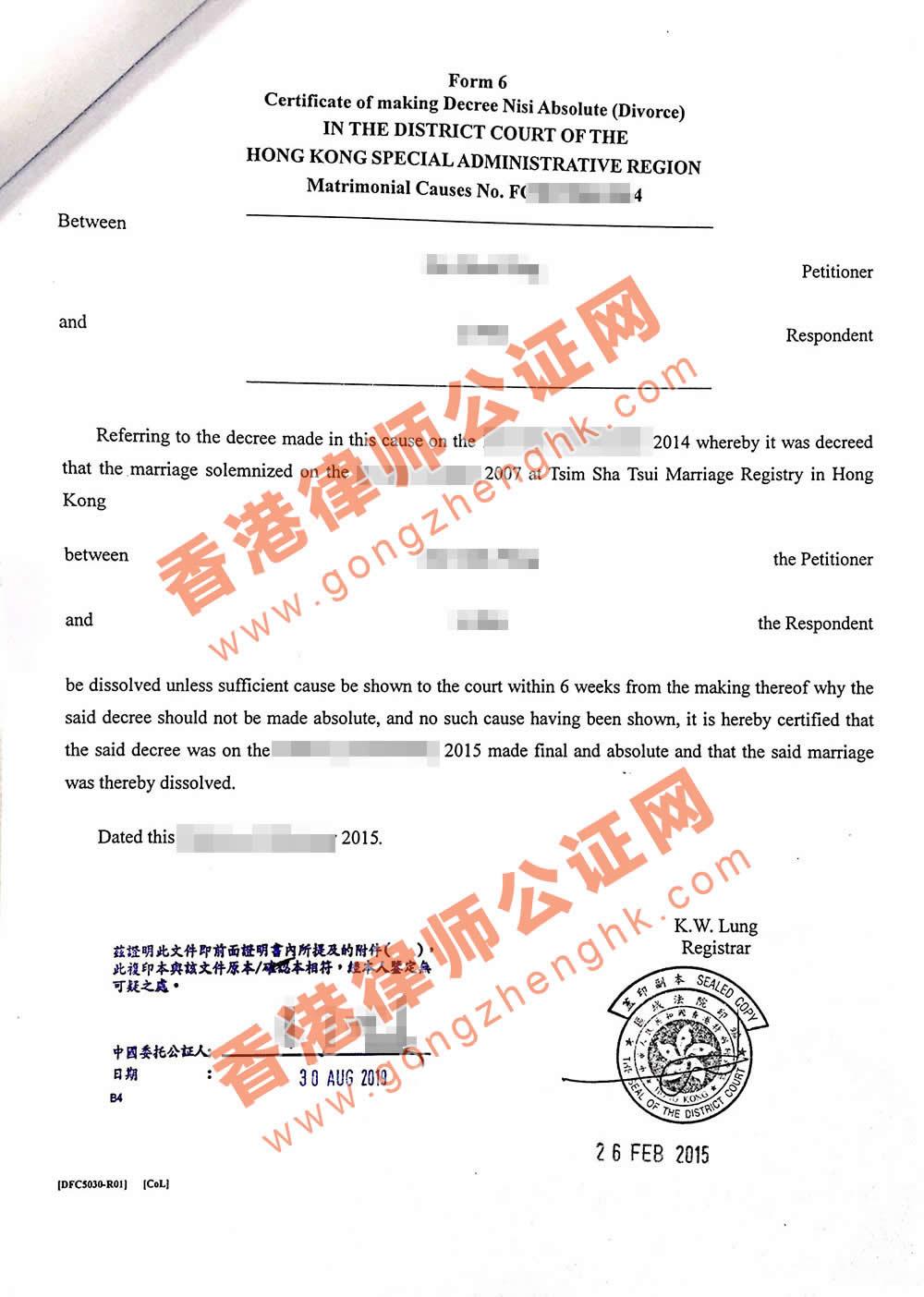 香港离婚证公证样本