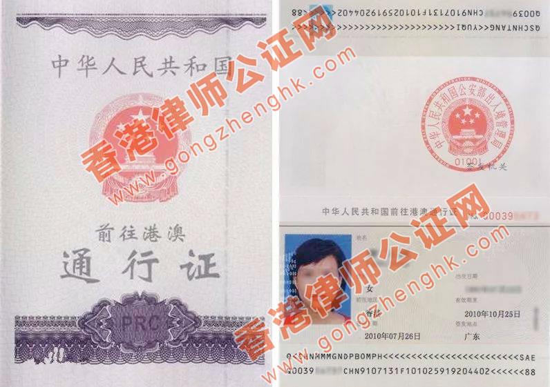 香港单程证样本