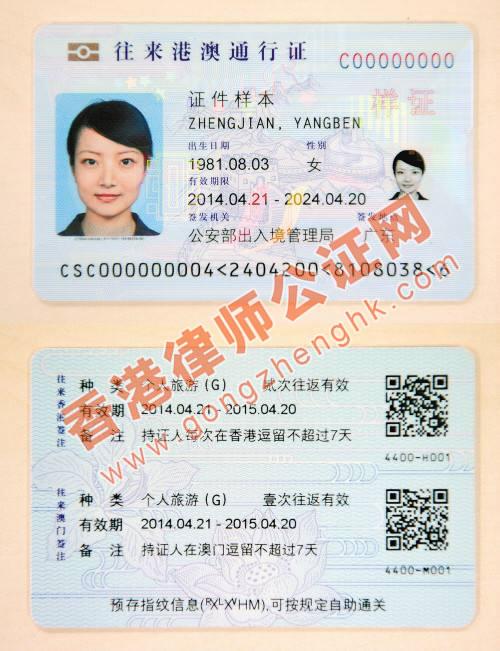 新版香港双程证样本