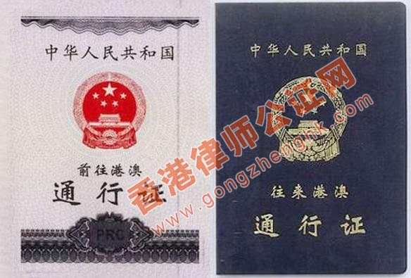 旧版香港双程证样本