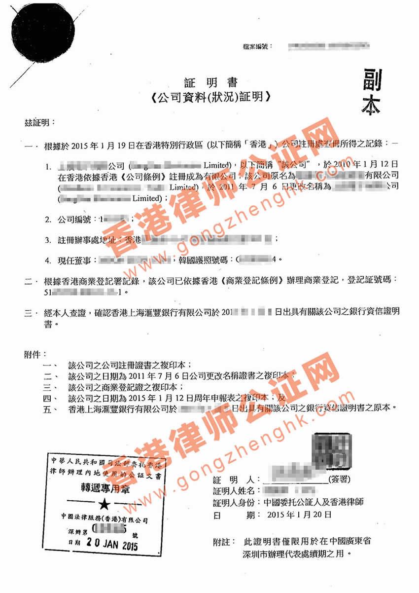 香港公司公证样本用于代表处延期
