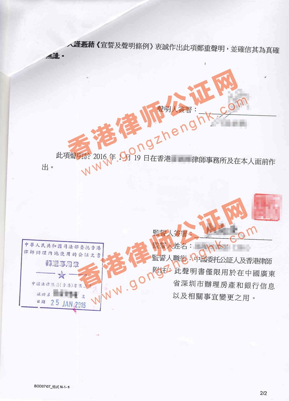 香港同一人声明书公证样本