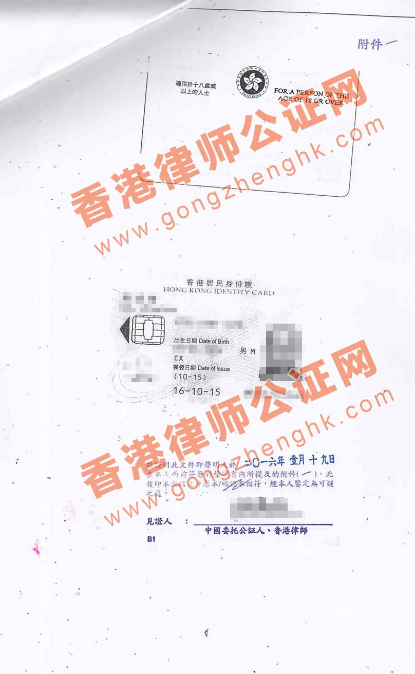 香港居民身份证公证样本