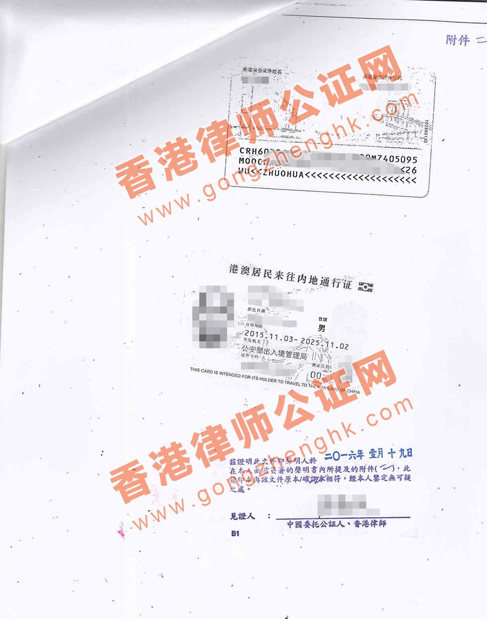 香港回乡证公证样本