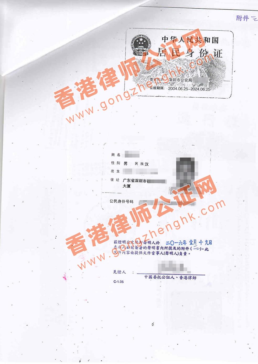 中国身份证样本