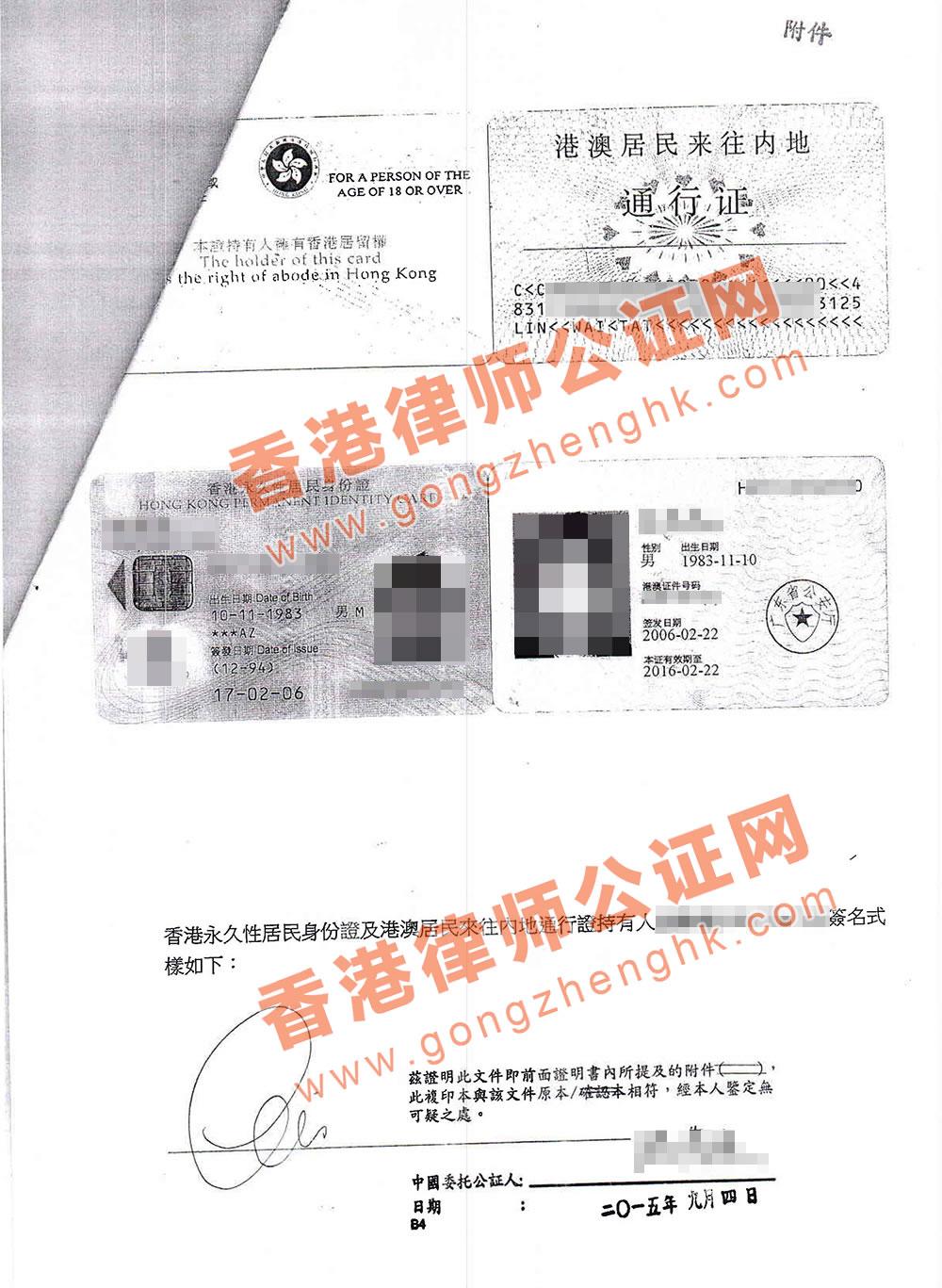 香港身份证公证样本
