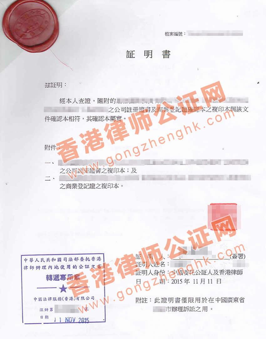 香港公司半套公证样本
