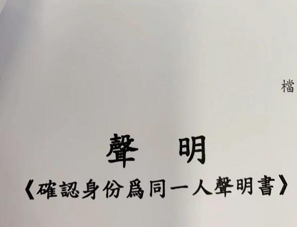 香港同一人声明书公证和加盖转递章是什么意思?