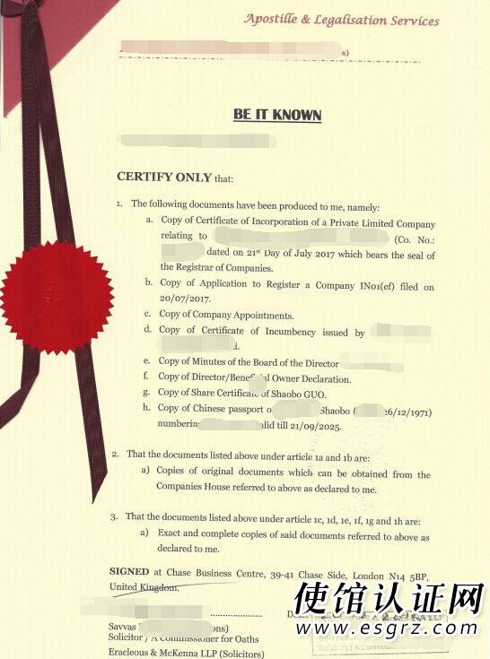 英国公司公证用于海口立案诉讼怎么办理?