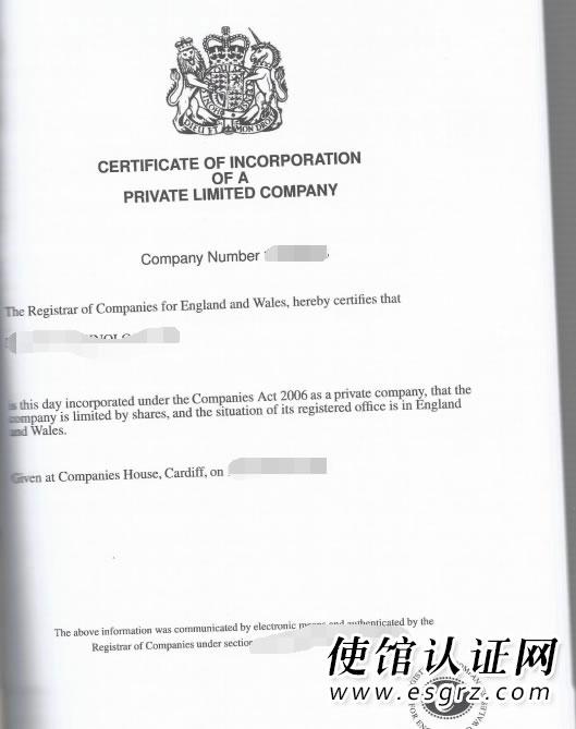 英国公司公证用于浙江成立公司怎么办理?