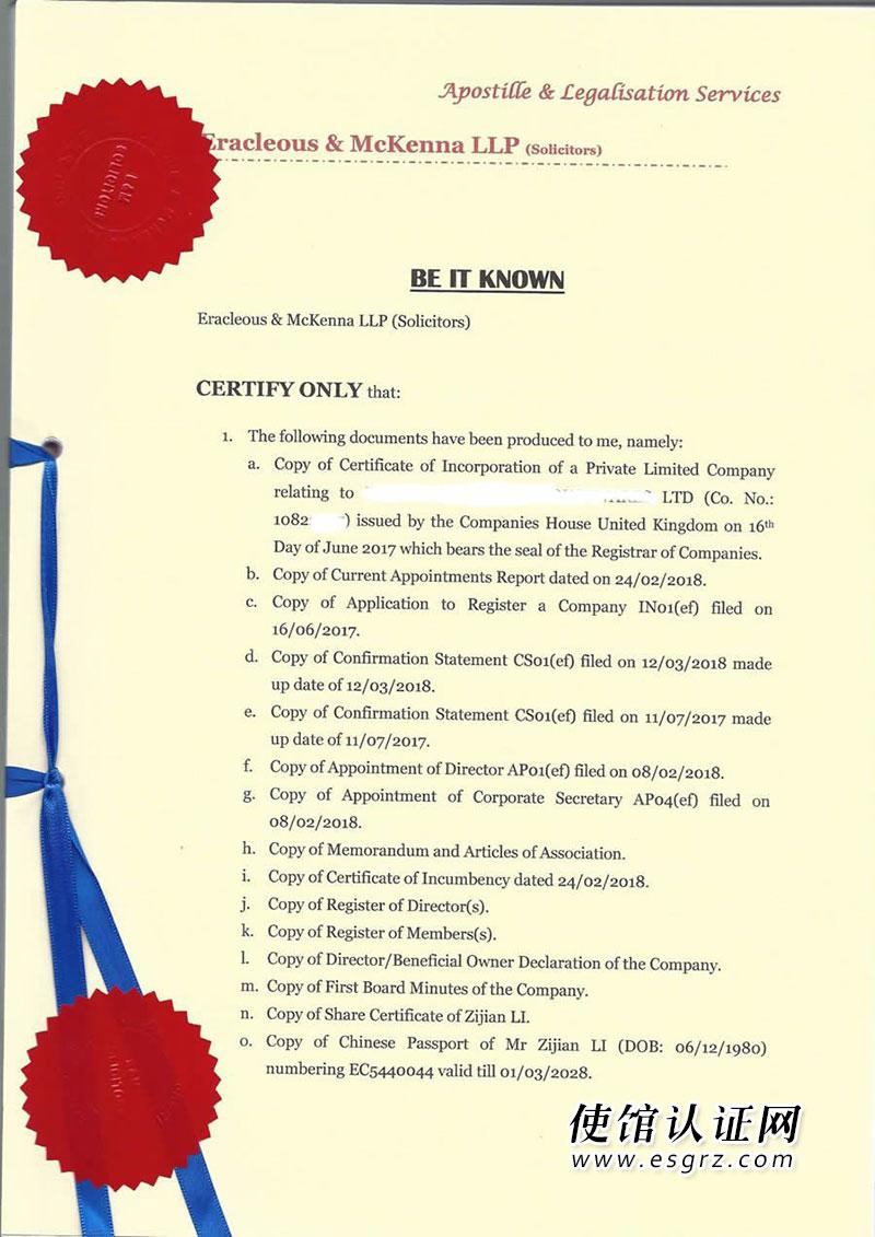 英国公司证书公证用于上海法院立案诉讼怎么办理?