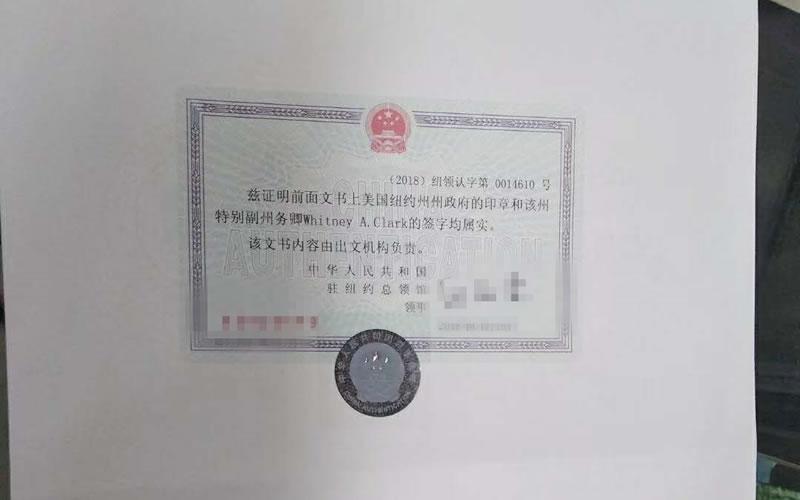 美国授权委托书公证认证