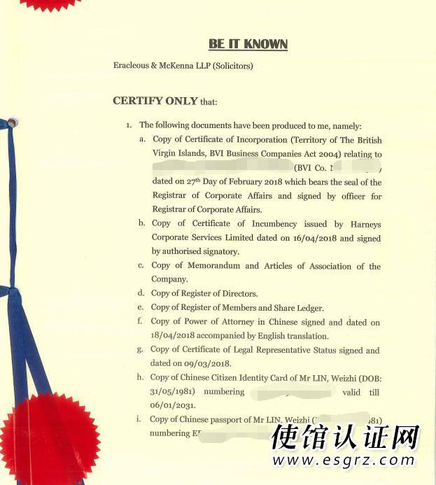 BVI公司公证用于广西成立代表处怎么办理?