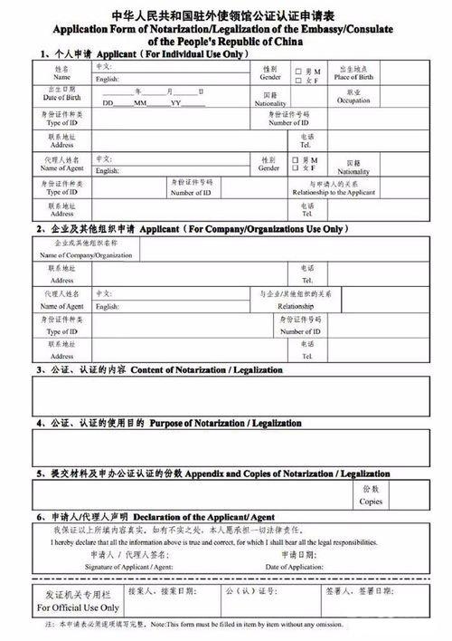 新加坡结婚证使馆公证认证申请表